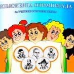 knjizevna-olimpijada