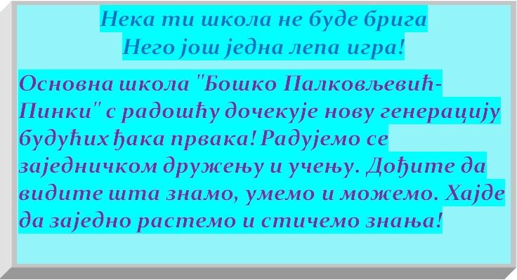 """ОШ """"Бошко Палковљевић - Пинки"""""""